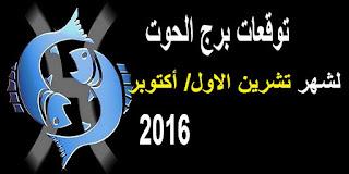 توقعات برج الحوت لشهر تشرين الاول/ اكتوبر 2016