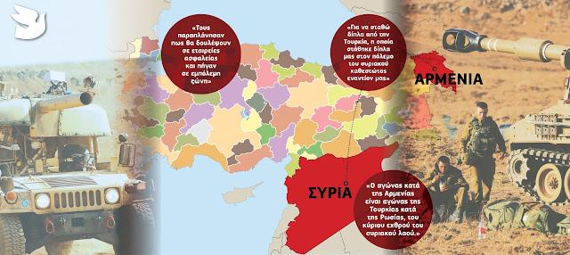 Σύροι μισθοφόροι: Πολεμώντας τους Αρμένιους πολεμούμε τη Ρωσία