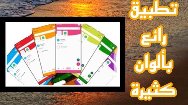تطبيق واتس اب Whatsapp بألوان متعددة و مميزات رائعة