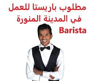Barista is required to work in Medina  To work for a sophisticated coffee shop in Madinah Male and female job  Type of shift: full time  Academic qualification: Secondary  Experience: at least two years of work in the field, He prefers to be a resident of Medina  Salary: to be determined after the interview