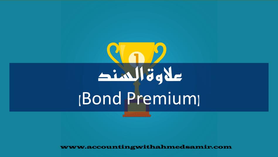 Bond Premium