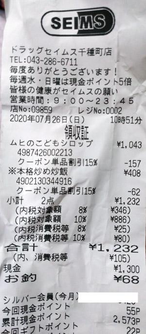 ドラッグセイムス 千種町店 2020/7/26 のレシート