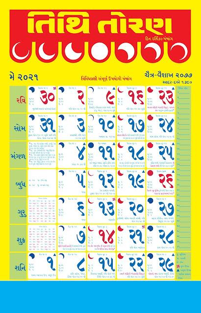 Tithi Toran Gujarati Calendar May 2021