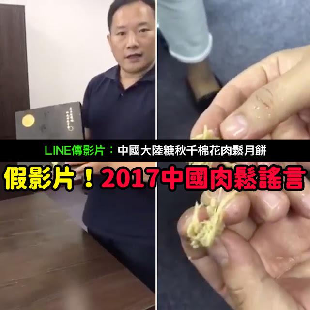 棉花肉鬆月餅 糖秋千 謠言 影片