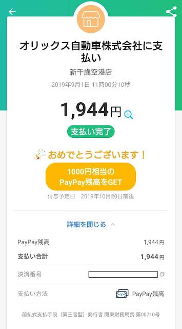 北海道旅行 paypay