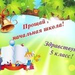 Выпускной Поздравления и стихи выпускникам начальной школы (часть 1)