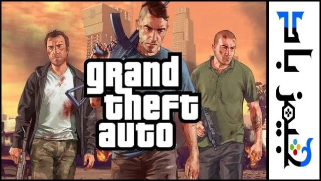 جميع اجزاء لعبة GTA