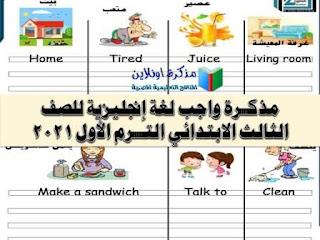 مذكرة واجب وتسميع كلمات لغة انجليزية للصف الثالث الابتدائي ترم أول 2021