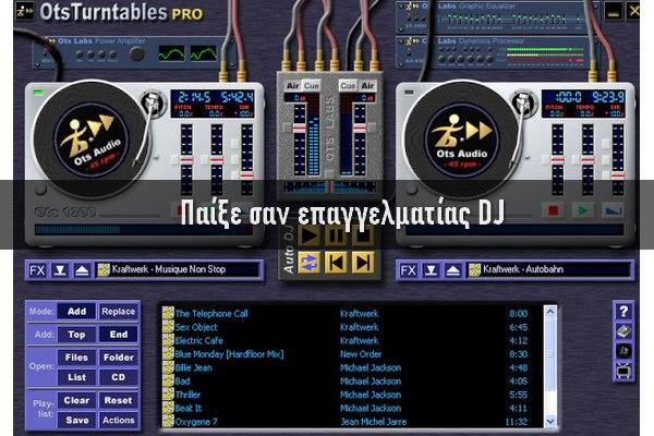 OtsTurntables Free - Διοργανώστε πάρτι σαν επαγγελματίας DJ