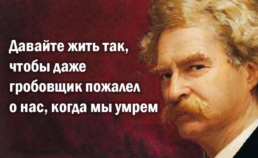 ТОП-20 Саркастических Цитат Марка Твена
