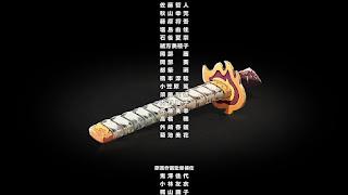 鬼滅の刃アニメ 劇場版 無限列車編 | 炎柱 煉󠄁獄杏寿郎 Rengoku Kyojuro | Demon Slayer Mugen Train