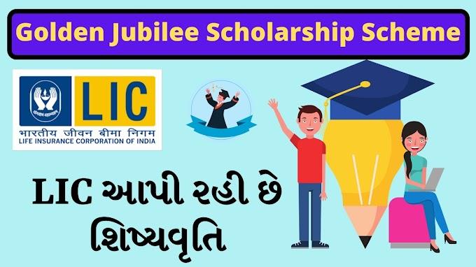LIC Golden Jubilee Scholarship Scheme - સુવર્ણ જ્યુબિલી શિષ્યવૃત્તિ યોજના