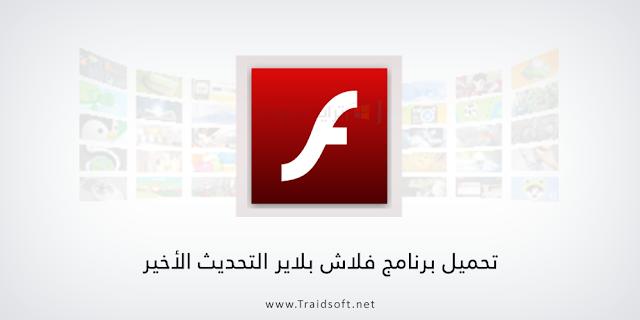 تنزيل برنامج أدوبي فلاش بلاير للكمبيوتر مجاناً