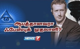 Mark zuckerberg is Illuminati? | News 7 Tamil