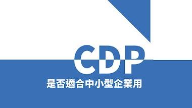 CDP 是什麽   為何不適合中小型生意使用