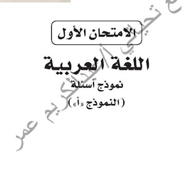 بالاجابات نموذج الوزارة الأول لغة عربية ثانوية عامه 2019 بالصور