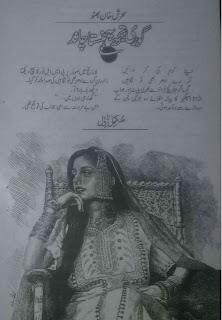 Gori Tujh Pe Hansta Chand Novel By Sehrish Khan Bhutto Pdf Download