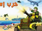 تحميل لعبة حرب امبابة باللهجة المصرية من ميديا فاير