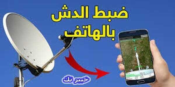 تحميل برنامج satellite director و ضبط طبق الدش بالهاتف - خبير تك
