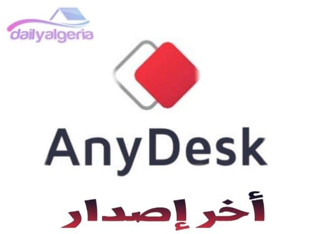 تنزيل AnyDesk 2019- مجانًا - أخر إصدار