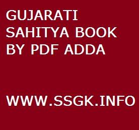 GUJARATI SAHITYA BOOK BY PDF ADDA