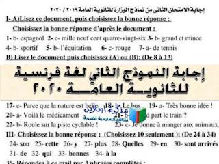 إجابة النموذج الاسترشادي الثاني لغة فرنسية للصف الثالث الثانوي 2020