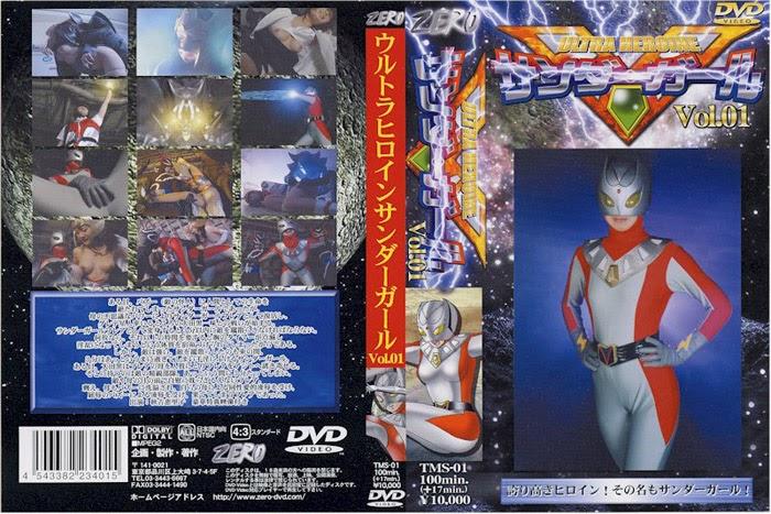 TMS-01 Extremely Heroine Thundergirl Vol.  1