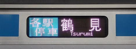 京浜東北線 各駅停車 鶴見行き E233系