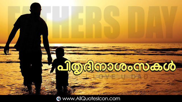 Malayalam-Fathers-Day-Images-and-Nice-Malayalam-Fathers-Day-Life-Whatsapp-Life-Facebook-Images-Inspirational-Thoughts-Sayings-greetings-wallpapers-pictures-images