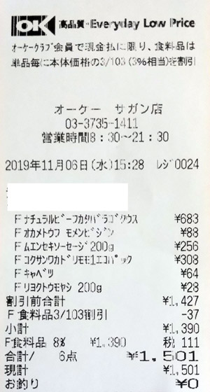 OK オーケー サガン店 2019/11/6 のレシート