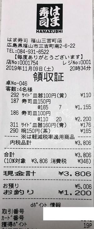 はま寿司 福山三吉町店 2019/11/9 飲食のレシート