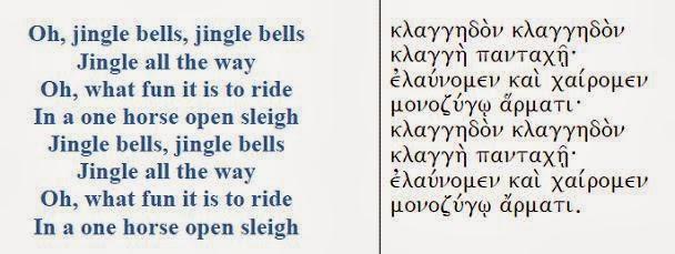 6321495547f9 Αν αναρωτιέστε λοιπόν πώς θα ήταν το Jingle Bells (ένα τραγούδι του 1857  μ.Χ.) στα αρχαία ελληνικά