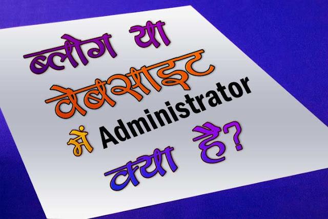 ब्लॉग या वेबसाइट में Administrator क्या है और इसका Meaning जाने Hindi में