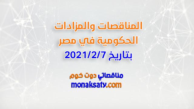 المناقصات الحكومية في مصر بتاريخ 2021/2/7
