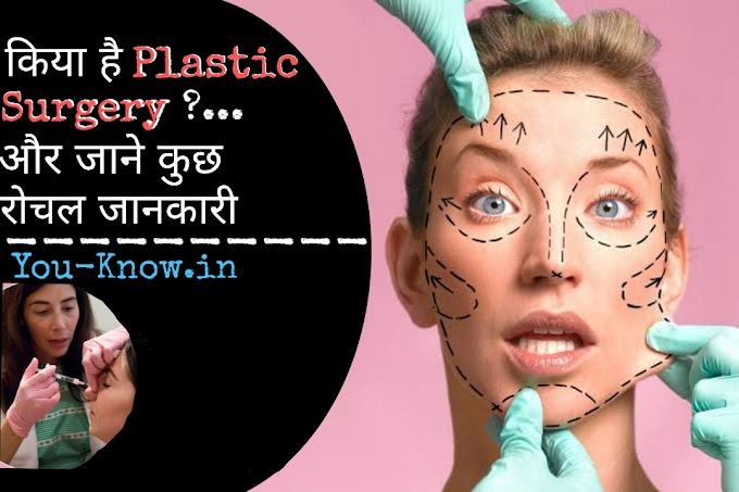 किया है Plastic Surgery ?... और जाने कुछ रोचल जानकारी  || You-Know.in