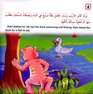 قصص تربوية للاطفال - مغامرات كاتو والبطة بالعربية والإنجليزية PDF