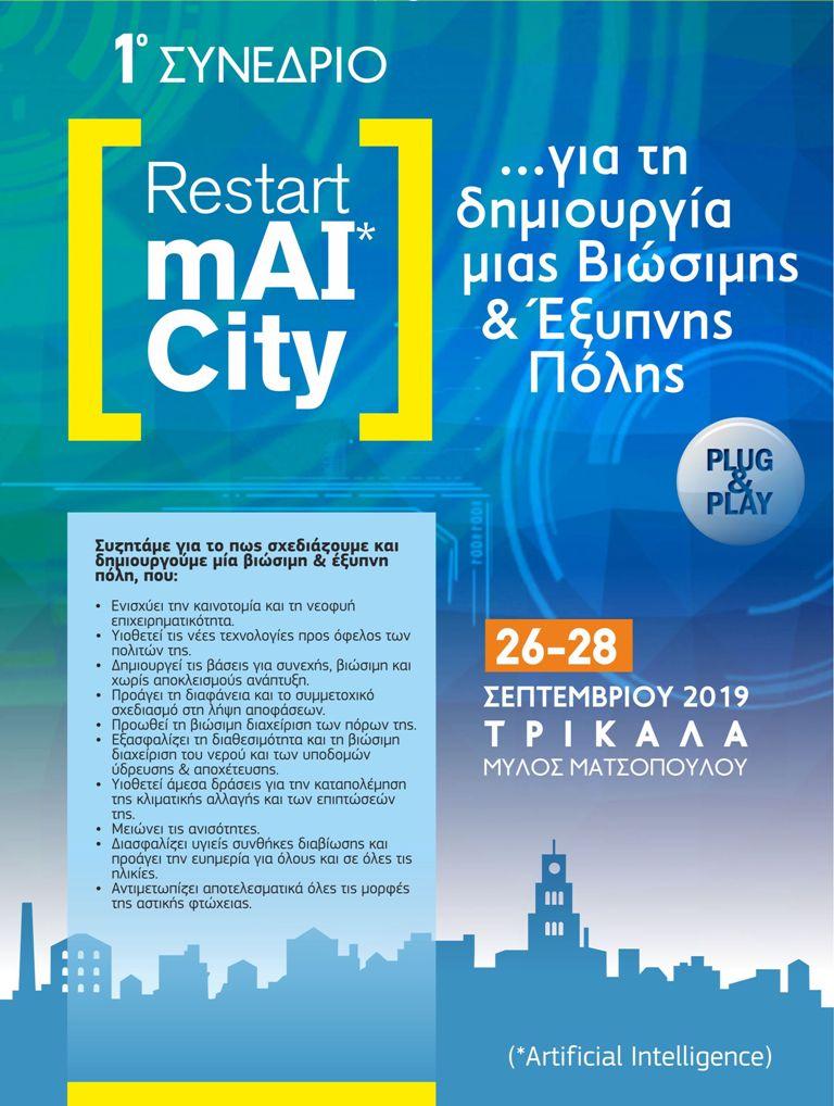 Συνέδριο Restart mAI City Τρικάλων: Η ανάπτυξη στην πράξη