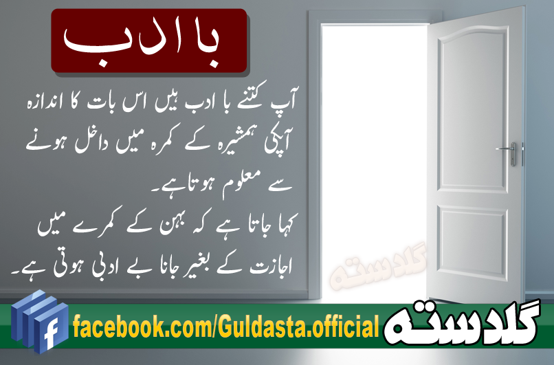 great urdu quotes and sayings part 50 the college study. Black Bedroom Furniture Sets. Home Design Ideas