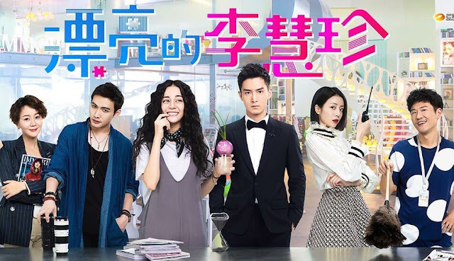 Download Drama Mandarin Pretty Li Hui Zhen Batch Subtitle Indonesia