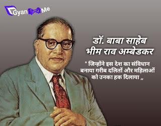 Bhim Rao Ambedkar ki kahani