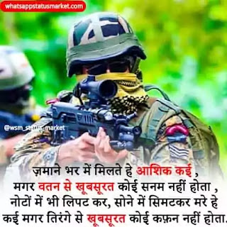desh bhakti shayari images hd download