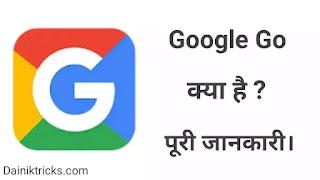 Google Go App क्या है ? गूगल और गूगल गो में क्या अंतर है ?