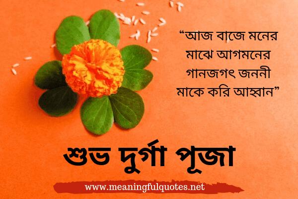 Durga Puja Wishes in Bengali Durga Puja SMS Quote