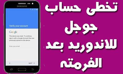 تجاوز حماية google في هاتفك دون حاجة للحاسوب