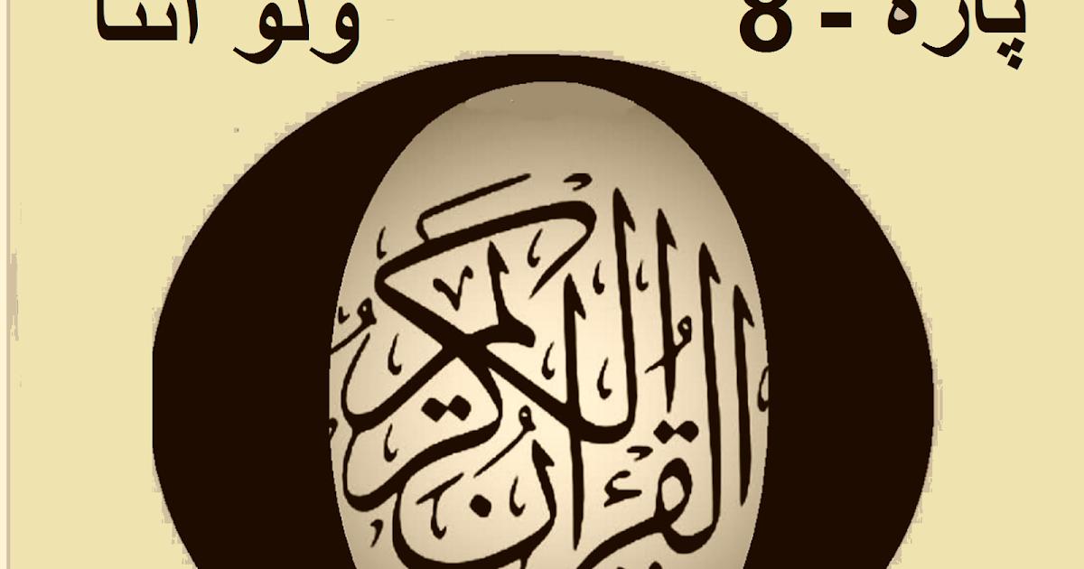 خلاصہ قرآن و منتخب آیات - پارہ # 8