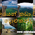 හිමාලයෙන් කඩා වැටුනු - දොළුකන්ද 🌿🏞 (Dolukanda - Sri Lanka 🏞🌄 )