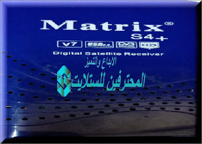 سوفت وير Matrix S4V7  الازرق