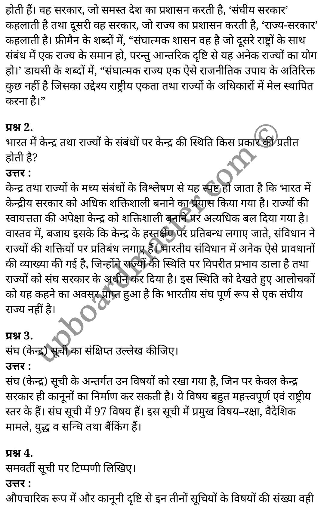 कक्षा 11 नागरिकशास्त्र  राजनीति विज्ञान अध्याय 7  के नोट्स  हिंदी में एनसीईआरटी समाधान,   class 11 civics chapter 7,  class 11 civics chapter 7 ncert solutions in civics,  class 11 civics chapter 7 notes in hindi,  class 11 civics chapter 7 question answer,  class 11 civics chapter 7 notes,  class 11 civics chapter 7 class 11 civics  chapter 7 in  hindi,   class 11 civics chapter 7 important questions in  hindi,  class 11 civics hindi  chapter 7 notes in hindi,   class 11 civics  chapter 7 test,  class 11 civics  chapter 7 class 11 civics  chapter 7 pdf,  class 11 civics  chapter 7 notes pdf,  class 11 civics  chapter 7 exercise solutions,  class 11 civics  chapter 7, class 11 civics  chapter 7 notes study rankers,  class 11 civics  chapter 7 notes,  class 11 civics hindi  chapter 7 notes,   class 11 civics   chapter 7  class 11  notes pdf,  class 11 civics  chapter 7 class 11  notes  ncert,  class 11 civics  chapter 7 class 11 pdf,  class 11 civics  chapter 7  book,  class 11 civics  chapter 7 quiz class 11  ,     11  th class 11 civics chapter 7    book up board,   up board 11  th class 11 civics chapter 7 notes,  class 11 civics  Political Science chapter 7,  class 11 civics  Political Science chapter 7 ncert solutions in civics,  class 11 civics  Political Science chapter 7 notes in hindi,  class 11 civics  Political Science chapter 7 question answer,  class 11 civics  Political Science  chapter 7 notes,  class 11 civics  Political Science  chapter 7 class 11 civics  chapter 7 in  hindi,   class 11 civics  Political Science chapter 7 important questions in  hindi,  class 11 civics  Political Science  chapter 7 notes in hindi,   class 11 civics  Political Science  chapter 7 test,  class 11 civics  Political Science  chapter 7 class 11 civics  chapter 7 pdf,  class 11 civics  Political Science chapter 7 notes pdf,  class 11 civics  Political Science  chapter 7 exercise solutions,  class 11 civics  Political Science  chapter 7, class 11 civics  Political Science  c