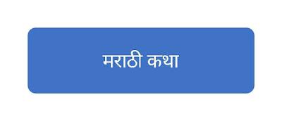 Marathi Katha