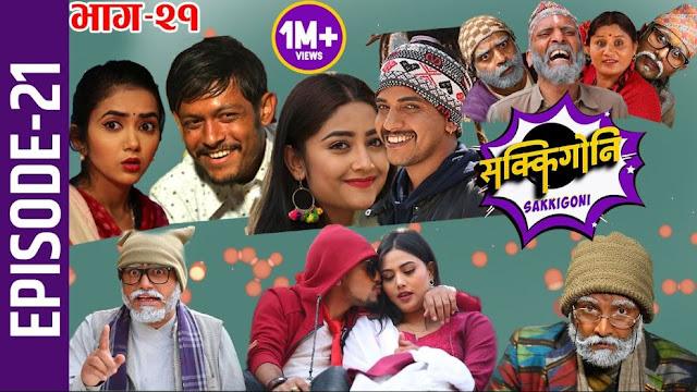 Sakkigoni | Comedy Serial | Episode-21 | Arjun Ghimire, Kumar Kattel, Sagar Lamsal, Rakshya, Hari